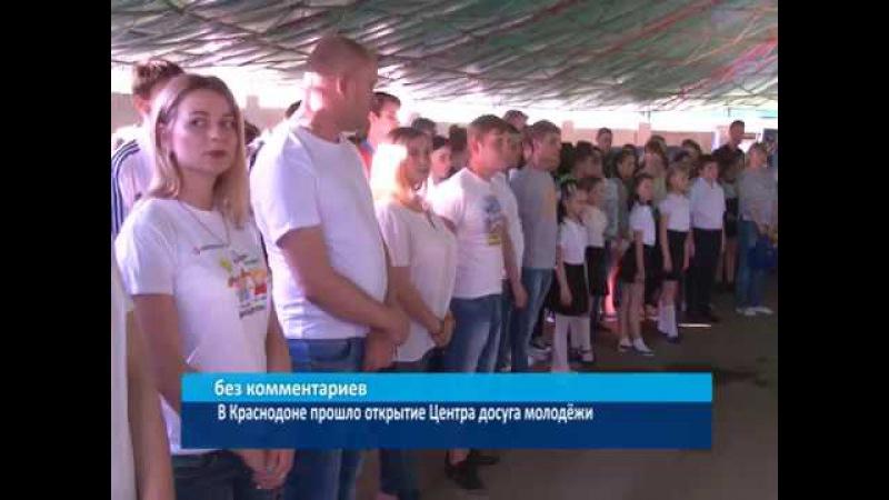 ГТРК ЛНР.В Краснодоне прошло открытие Центра досуга молодёжи. 1 июня 2017.