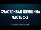 Счастливая женщина Часть 23 - Наталия Шафранова