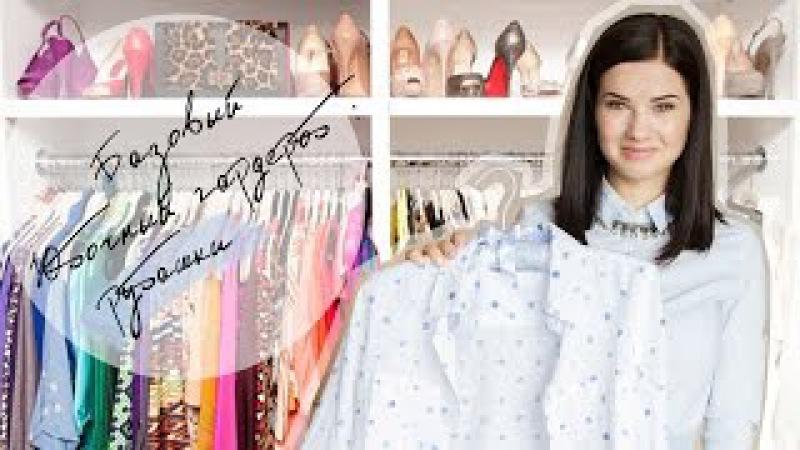 Базовый юбочный гардероб: рубашки