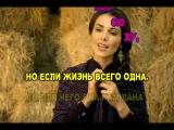 Сати Казанова - Спит моё счастье (караоке версия)