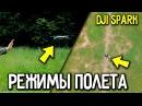Обзор DJI SPARK - Режимы полета и съёмка