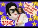 Ростовая кукла Элвис Пресли для промо акций и шоу программ | iclowns.ru