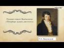 16 Петербургский период в жизни А С Пушкина