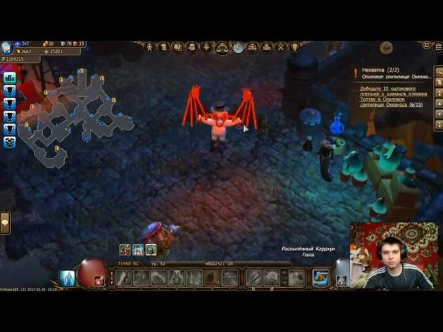 Drakensang online(50lvl dwarf)