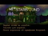 Прогулки по вселенной Starbound - 4 (Топливо для корабля. Поиск подсказок об артефакте...