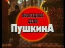 Криминальная Россия - Последнее Дело Пушкина