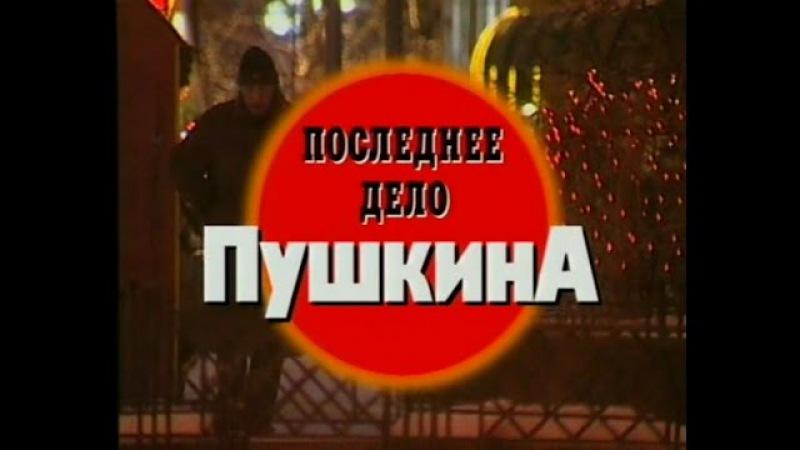 Криминальная Россия - Последнее Дело Пушкина 1 и 2 части