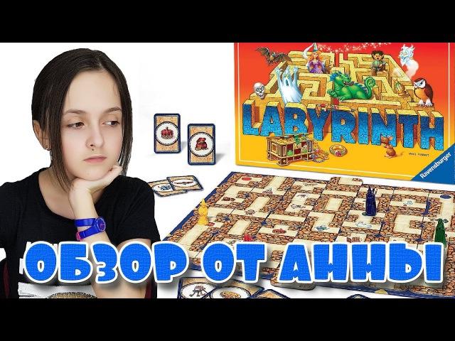 Настольная игра Сумасшедший лабиринт Ravensburger обзор от Анны