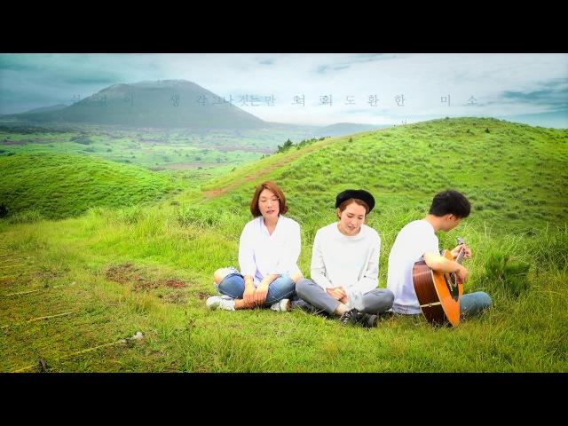 옥상달빛 OKDAL 내 사랑의 노래 Live in Jeju