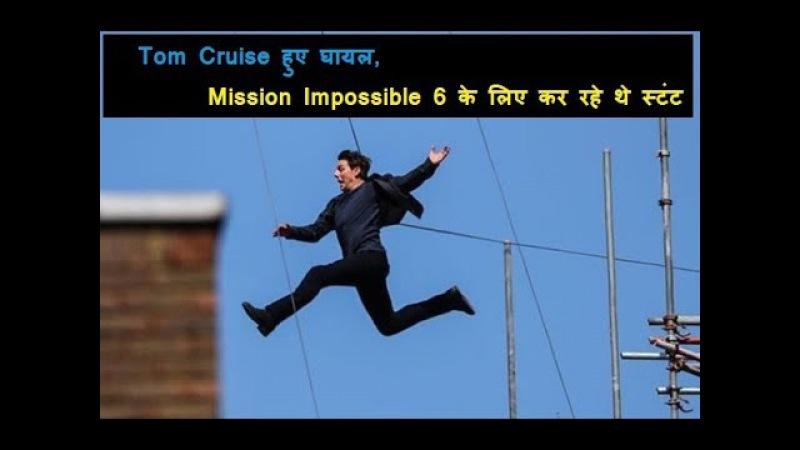 Hollywood Star Tom Cruise हुए घायल, Mission Impossible 6 के लिए कर रहे थे स्टंट