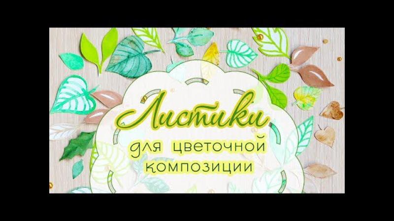 Листики из бумаги своими руками Скрапбукинг Бумажные листья для цветов
