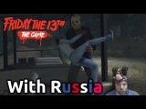 Friday the 13th : The Game with my Russian Friends!