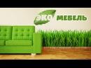 Мебель Pro - Эко мебель (выпуск 6)