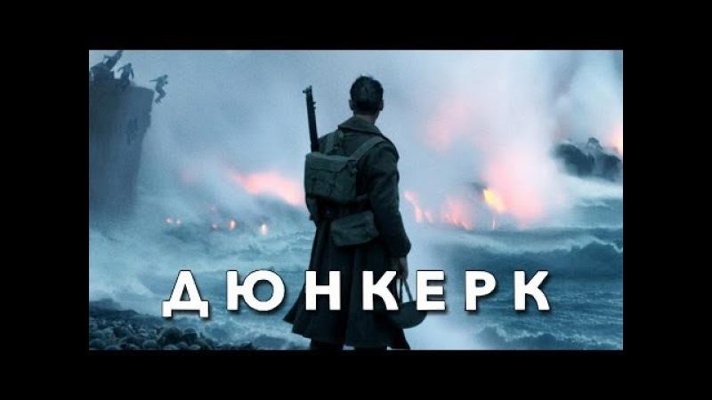 Фильм: Дюнкерк (Dunkirk) -2017