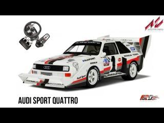 Audi Sport quattro - тест-драйв, обзор, легенда восьмидесятых Assetto Corsa 1.9