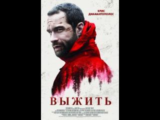 Выжить (2015)