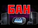 БАН PS4   PS3   PS VITA ЗА ЧТО ДАЮТ И КАК ИЗБЕЖАТЬ