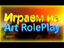 Начало новой жизни ART ROLEPLAY