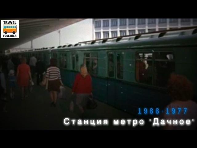 Ушедшие в историю. Станция метро Дачное | Gone down in history. Dachnoe