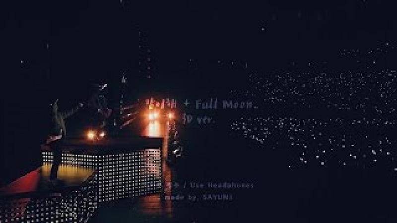 EXO (엑소) - 같이해 Full Moon (3D ver.)