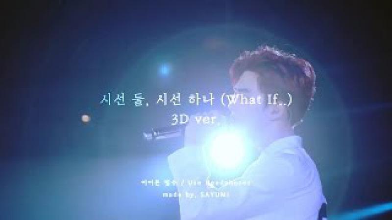 EXO (엑소) - 시선 둘, 시선 하나 (What If..) (3D ver.)