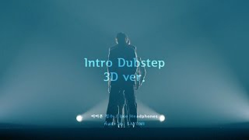 EXO (엑소) - Intro Dubstep (3D ver.)