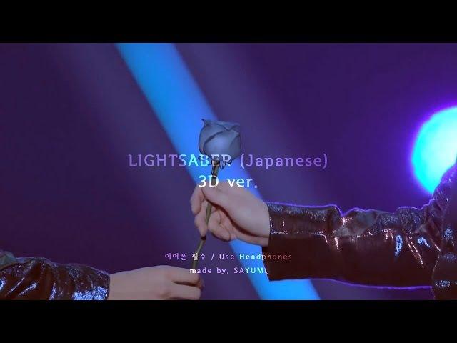 EXO (엑소) - LIGHTSABER (Japanese) (3D ver.)