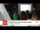 Artek Media TV Открытие полярного модуля