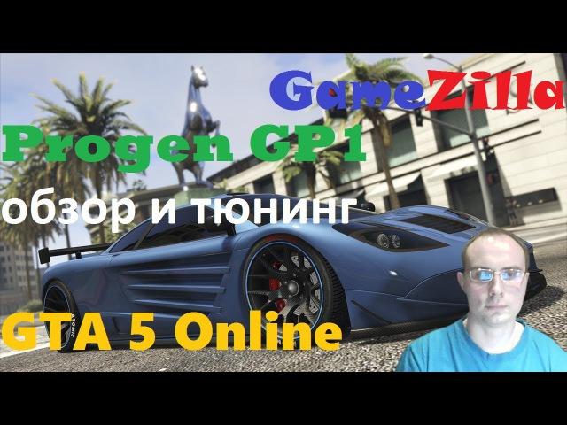 Progen GP1 / Обзор и Тюнинг / GTA 5 Online / GameZilla 37