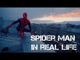 Spiderman in real life. Человек паук в реальной жизни