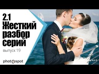 Критика фотографий. Свадебное фото, жесткий разбор от PhotoSpot #19