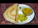 Dosa, Popular South Indian Food, Recipe by Manjula