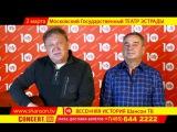 Анатолий ПОЛОТНО и Федя КАРМАНОВ приглашают на ВЕСЕННЮЮ ИСТОРИЮ Шансон ТВ!
