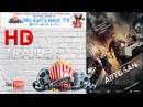 Автобан - Русский Трейлер 2017 HD