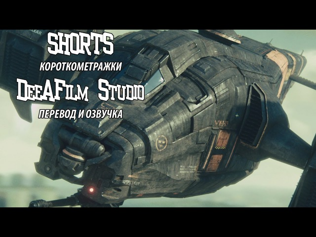 Короткометражка Стадия Ноль State Zero Озвучка DeeAFilm