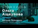 Отзыв Оли Ащеуловой
