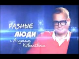 Программа 'Разные люди' с Андреем Ковалевым в гостях Согдиана.