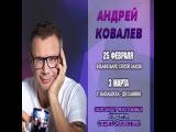 Программа 'Разные люди' с Андреем Ковалевым в гостях Шура