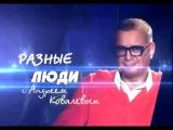 Программа 'Разные люди' с Андреем Ковалевым в гостях Михаил Шуфутинский