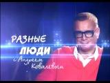 Программа 'Разные люди' с Андреем Ковалевым в гостях Лариса Рубальская