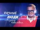 Программа 'Разные люди' с Андреем Ковалевым в гостях Сергей Пенкин