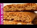 ЧЁРТ, КАК ВКУСНО! - Немецкие Медовые Пряники Обалденный Рецепт German Gingerbread Recipe