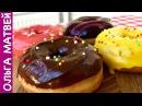 Американские Пончики (Донаты) Покрытые Шоколадом | Donuts Recipe, English Subtitles