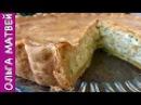Луковый Пирог - ЭТО НЕРЕАЛЬНО ВКУСНО ! | Onion Pie Recipe, English Subtitles