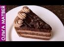 Торт Прага по ГОСТу Chocolate Cake Prague
