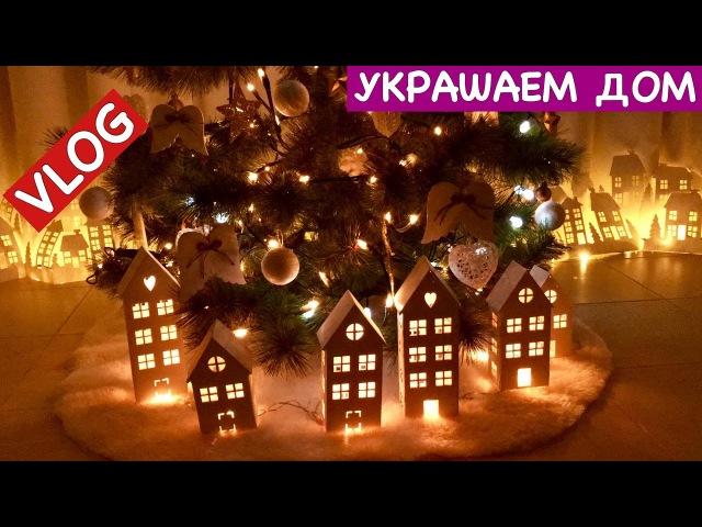 Ольга Матвей Украшаем Квартиру к Новому Году и Рождеству How to Decorate Home for Christmas