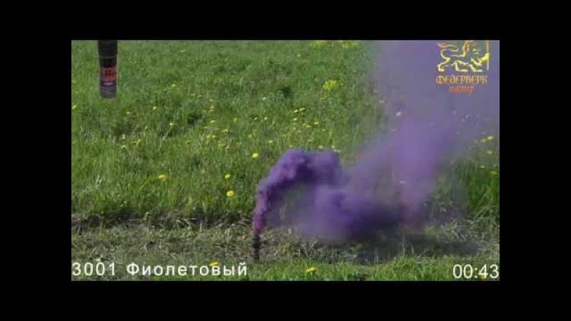 Р3001 Цветные дымы (фиолетовый)