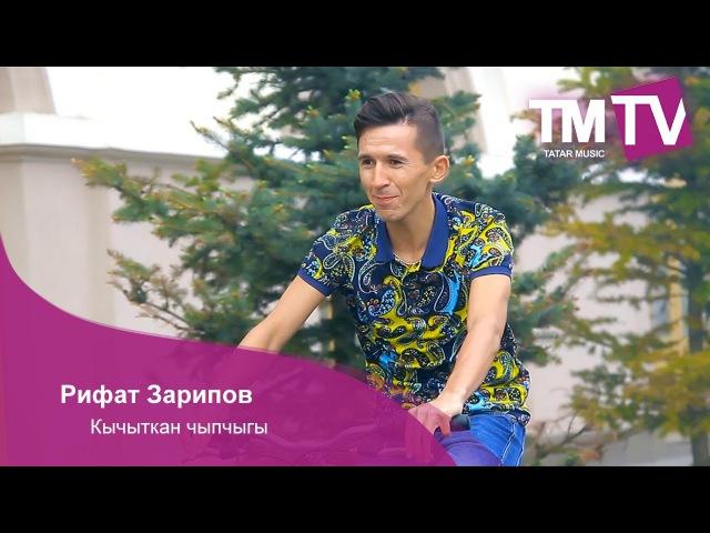 РИФАТ ЗАРИПОВ НОВЫЕ ПЕСНИ 2017 СКАЧАТЬ БЕСПЛАТНО