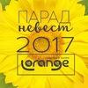 Фотовыставка ПАРАД НЕВЕСТ ЛОРАНЖ 2017