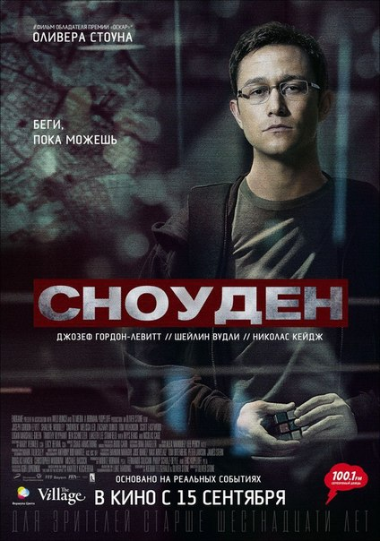 Cноyдeн (2016)